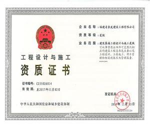 建筑幕墙设计与施工二级资质证书